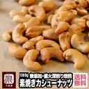 【宅急便送料無料】直火深煎り焙煎 ナッツ専門店の素焼きカシューナッツ(インド産)《1kg》 オリジナル直火焙煎だから…