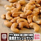 直火深煎り焙煎 ナッツ専門店の素焼きカシューナッツ(インド産)《1kg》 オリジナル直火焙煎…
