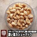 ナッツの専門店本気のおつまみナッツ濃い塩カシューナッツ(インド産) 《300g》ビール好きお客様からの要望を受け、ビ…