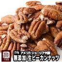 ナッツ専門店のピーカンナッツ (アメリカ産) 《210g》クルミより渋みが少なく、ほんのりとした甘さ。マイルドな味わい…