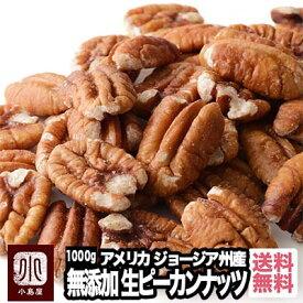 【宅急便送料無料】ナッツ専門店のピーカンナッツ (アメリカ産) 《1kg》クルミより渋みが少なく、ほんのりとした甘さ。マイルドな味わいです。無添加 生 無塩 無油 ペカンナッツ