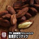 超低糖質ナッツ 素焼きピリナッツ《200g》フィリピン産 クナリナッツ、カナリウムナッツと…