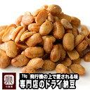 薄塩仕立てのドライ納豆 《70g》J○L国際線の機内食として愛用されている。 特殊な減圧フライ加工で軽やかな香ばしさ…