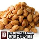 薄塩仕立てのドライ納豆 《70g》J○L国際線の機内食として愛用されている。 特殊な減圧フラ…
