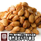 【ドライ納豆ファンのお客様のご要望からJ○L国際線の機内食として愛用されてる うす塩味のド…