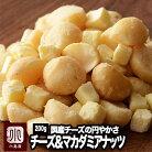 ナッツ専門店のマカダミアナッツ&チーズ 《200g》国産チーズが円やかな味わいなんです専門…