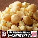 【宅急便送料無料】ナッツ専門店のマカダミアナッツ&チーズ 《500g》国産チーズが円やかな味わいなんです♪専門店が…