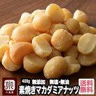 直火深煎り焙煎 ナッツ専門店の素焼きマカダミアナッツ《400g》 オリジナル直火焙煎だから甘…