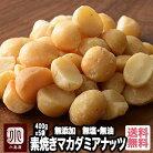 直火深煎り焙煎 ナッツ専門店の素焼きマカダミアナッツ《2kg》(400gx5袋) オリジナル焙煎だ…