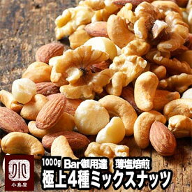 Bar御用達の旨さ♪ 厳選ナッツ4種類・ミックスナッツ 《1kg》:恵比寿・銀座・六本木のバーにも納品してます。ナッツ専門店の職人がそれぞれのナッツの味を生かす薄塩焙煎してます♪ アーモンド カシューナッツ マカダミア 塩味