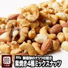 ナッツ専門店の無塩 素焼きミックスナッツ《300g》 ナッツ専門店の職人がそれぞれのナッツの…