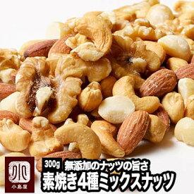 ナッツ専門店の無塩 素焼きミックスナッツ《300g》 ナッツ専門店の職人がそれぞれのナッツの味と食感を活かす焙煎しています 丁寧に作ったちゃんと美味しいミックスナッツです