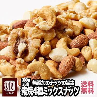 <宅急便送料無料> ナッツ専門店の素焼きミックスナッツ 1.5kg(300g×5袋) ナッツ専門店の職人がそれぞれのナッツの味と食感を活かす焙煎しています♪ 丁寧に作ったちゃんと美味しいミックスナッツです。無塩 無油 無添加
