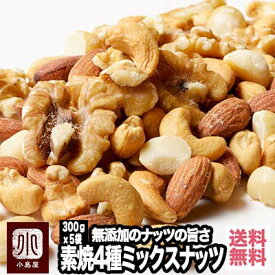<宅急便送料無料> ナッツ専門店の無塩 素焼きミックスナッツ 1.5kg(300g×5袋) ナッツ専門店の職人がそれぞれのナッツの味と食感を活かす焙煎しています。 丁寧に作ったちゃんと美味しいミックスナッツです。無塩 無油 無添加
