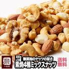 ナッツ専門店の無塩 素焼きミックスナッツ 3kg(300gx10袋) ナッツ専門店の職人がそれぞれ…