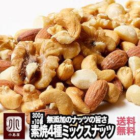 <宅急便送料無料> ナッツ専門店の素焼きミックスナッツ 3kg(300g×10袋) ナッツ専門店の職人がそれぞれのナッツの味と食感を活かす焙煎しています♪ 丁寧に作ったちゃんと美味しいミックスナッツです。無塩 無油 無添加