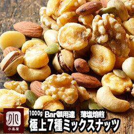 Bar御用達の旨さ♪ 厳選ナッツ7種類・ミックスナッツ 《1kg》:恵比寿・銀座・六本木のバーにも納品してます。ナッツ専門店の職人がそれぞれのナッツの味を生かす薄塩焙煎してます♪
