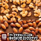 ナッツ専門店の大人のキャラメリゼミックスナッツ《250g》ナッツの味がしっかりするキャラメ…