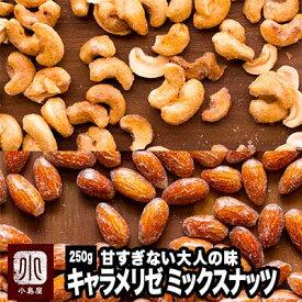 ナッツ専門店の大人のキャラメリゼミックスナッツ《250g》ナッツの味がしっかりするキャラメリゼ具合にして、甘いだけにならない様に作っています。アーモンドとカシューナッツのミックスです。あめがけアーモンド あめがけカシューナッツ vata