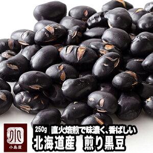ナッツ専門店の北海道産:煎り黒豆 《250g》 煎り豆の熟練職人による手仕事焙煎だから、味が濃く、香ばしいです。無塩 無油 素焼き 煎り おやつ