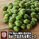 ナッツ専門店の 極上 青ピース 《1kg》熟練の豆菓子職人が手作りしています。大粒のお豆、さ…