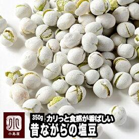 ナッツ専門店の 昔作りの塩豆 《350g》熟練の豆菓子職人が手作りしています。昔ながらのしっかりと堅さのある塩豆で、このカリカリ加減がいいんです。日本茶だけでなく、実はウイスキーやハイボールとの相性もいいんです
