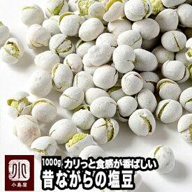 ナッツ専門店の 昔作りの塩豆 《1kg》熟練の豆菓子職人が手作りしています。昔ながらのしっかりと堅さのある塩豆で、このカリカリ加減がいいんです。日本茶だけでなく、実はウイスキーやハイボールとの相性もいいんです