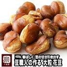 ナッツ専門店の 大粒 花豆 《400g》 熟練の豆菓子職人が手作りしています。 カリっとした薄…