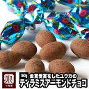 ティラミスアーモンドチョコレート 160g (ユウカ) 京都のお取り寄せで人気の品大人のチョコレート菓子として、スバ…