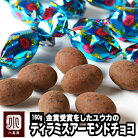 ティラミスアーモンドチョコレート 160g (ユウカ) 京都のお取り寄せで人気の品大人のチョ…