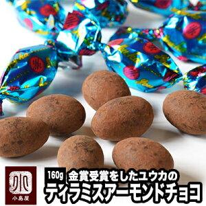 ティラミスアーモンドチョコレート 160g (ユウカ) 京都のお取り寄せで人気の品大人のチョコレート菓子として、スバ抜けた人気を誇っています ティラミスチョコ vata