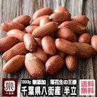 ナッツ専門店の落花生 半立 (千葉県八街産) 《1kg》新豆使用 熟練職人さんによる手煎りで香…