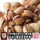 ナッツ専門店のジャンボピスタチオ(イラン産)《1kg》希少な大粒なので、香ばしくもふっくら…