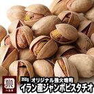 ナッツ専門店のジャンボピスタチオ(イラン産)《350g》希少な大粒なので、香ばしくもふっくら…