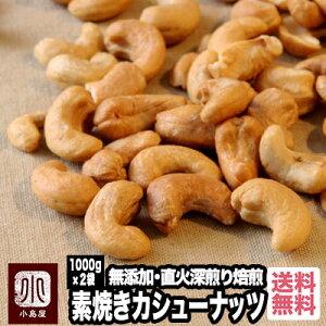 直火深煎り焙煎 ナッツ専門店の素焼きカシューナッツ(インド産)《2kg:1kg×2袋》 オリジナル直火焙煎だから甘みとコクが深い ナッツ本来の甘さ・香ばしさを引き出す為に 無塩 無油:熟練職