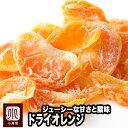 お試し小袋商品タイ産:ドライオレンジ 《50g》オレンジとみかんの間の様な酸味と、程よい甘さがジューシーに広がります。女性に特に人気のドライフルーツです♪ ドライみかん ドライ蜜柑 オレンジ