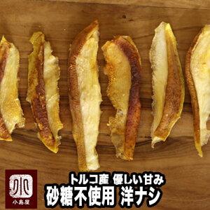 お試し小袋商品砂糖不使用:トルコ産ドライペアー 洋梨《20g》洋梨の香りたっぷり、ショリっとした食感を噛みしめると、洋梨のさっぱりした甘みのあるジュースが口の中に広がります。つ