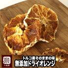 お試し小袋商品無添加:トルコ産ドライオレンジ《20g》オレンジの甘さ、香り、柑橘独特のほ…