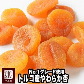 お試し小袋商品トルコ産 肉厚やわらかあんず(アプリコット) 《50g》最高クラスのNo1グレードの杏を厳選仕入れ♪杏の品揃えは日本一を誇る専門店です。砂糖不使用 ドライアプリコット ドライあんず あんず ドライフルーツ