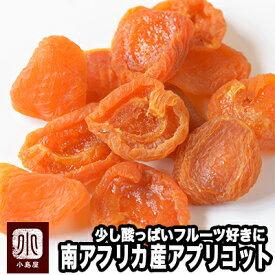 お試し小袋商品南アフリカ産:ファンシーアプリコット 《30g》フルーツ本来の酸味を楽しめるすっきりした杏です♪杏の品揃えは日本一を誇る専門店です。砂糖不使用 ドライアプリコット ドライあんず あんず ドライフルーツ