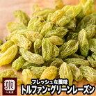 お試し小袋商品無添加 グリーンレーズン 《50g》甘みの中にフレッシュな酸味があります。シ…