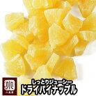 お試し小袋商品★しっとりジューシー★ ドライパイナップル 《50g》果汁いっぱいで めっちゃ…