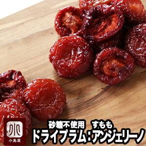 お試し小袋商品ドライプラム★砂糖不使用★カリフォルニア産 アンジェリーノプラム 《40g》プラムの甘酸っぱい果肉感とシャキシャキと弾力のある果肉感があります。日本初入荷です♪ プ