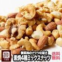 お試し小袋商品ナッツ専門店の素焼きミックスナッツ《60g》 ナッツ専門店の職人がそれぞれのナッツの味と食感を活かす焙煎しています♪ 丁寧に作ったちゃんと美味しいミックスナッツです。無塩 無油 無添加