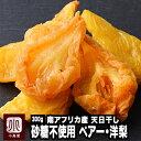 お砂糖を使っていません 天日乾燥でしあげた自然派フルーツ 南アフリカ産ドライペアー:洋ナシ《300g》