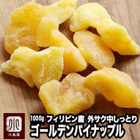 風味がとても良いです!MD-2種 高濃度ゴールデンパイナップルのドライパイナップル(フィリピン産)《1kg》 ドライパイン パインアップル