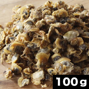 乾燥シジミ 炊き込みご飯に 味付け乾燥しじみ 100g 乾燥 シジミ 蜆 しじみ