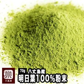 無添加 明日葉粉末(八丈島産)100% 70g味は天然のヨモギ餅に似ていると思います。あしたば 粉末 明日葉パウダー