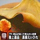 極上選品 高級えいひれ《500g》 柔らかさ抜群のエイヒレ 適度な甘味、独特のコリコリ感、厚みのあって柔らかい肉質…