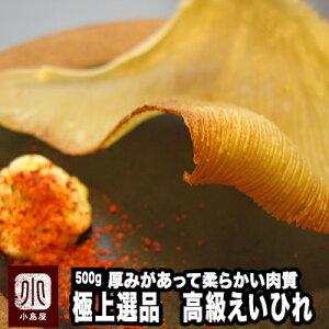 極上選品 高級えいひれ《500g》 柔らかさ抜群のエイヒレ 適度な甘味、独特のコリコリ感、厚みのあって柔らかい肉質、たまりません。